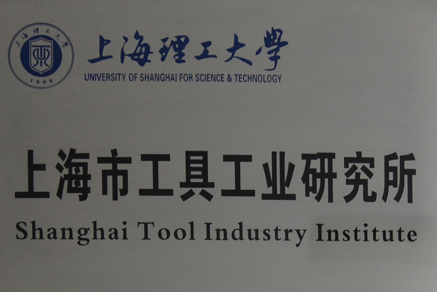 上海beplay苹果版工业研究所