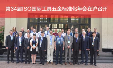 第34届ISO国际工具五金标准化年会在沪召开